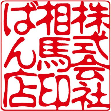 古印体・篆書体の印