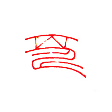 印文:丙申