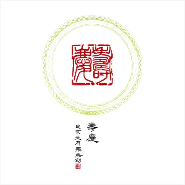 第45回 宮崎県美術展 書部門・篆刻 準特選