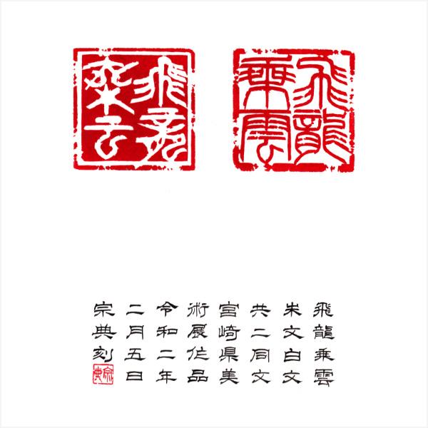 第46回 宮崎県美術展 書部門 篆刻 準特選