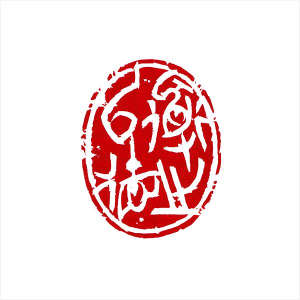 63th大印展 篆刻の部 金賞、(大阪府中小企業団体中央会 会長賞)