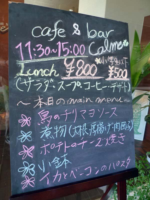 高鍋町のカフェ&バー