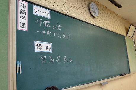 生涯学習の講師として