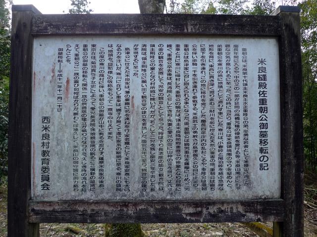 米良縫殿佐重朝公の墓