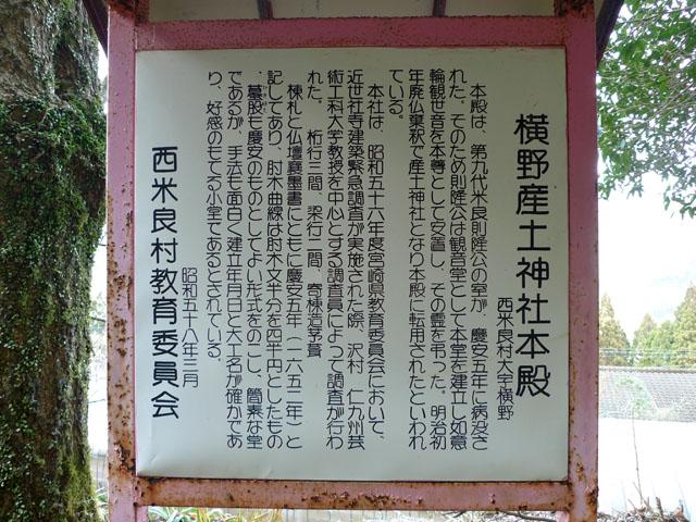 横野産土神社について