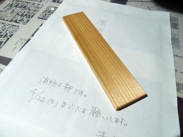 高鍋町消防団の新入団員の木札書き