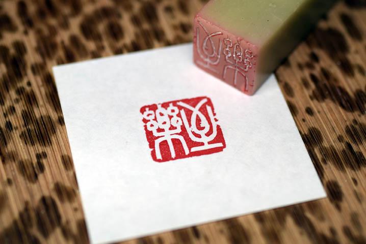 落款印を捺印
