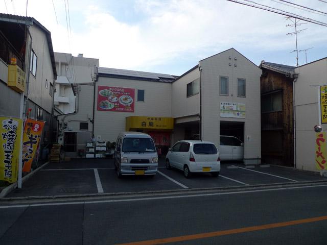 今治市の中華料理店「白龍」