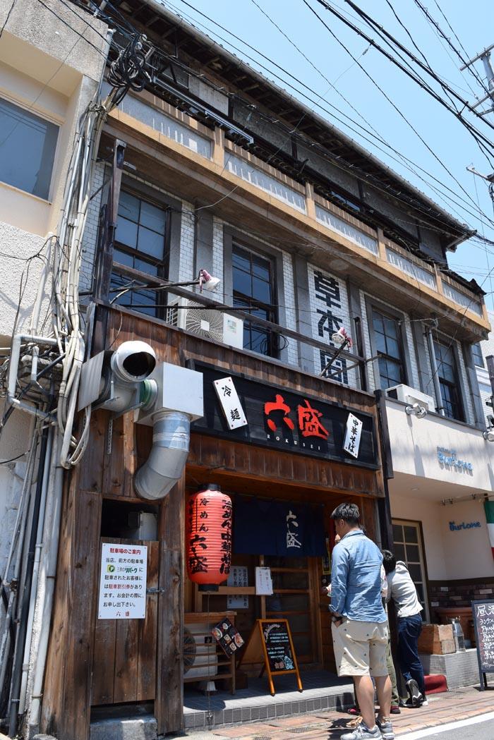 六盛北浜店