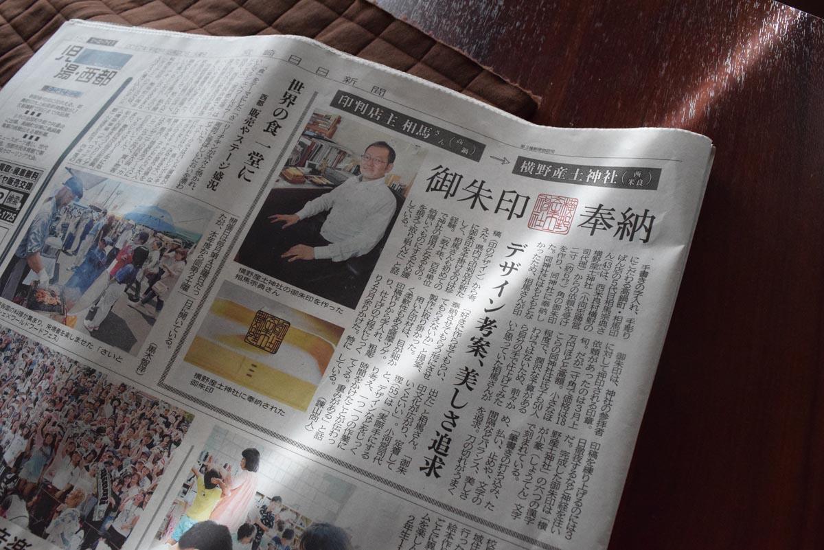 宮日新聞に御朱印の奉納の件で掲載されました。