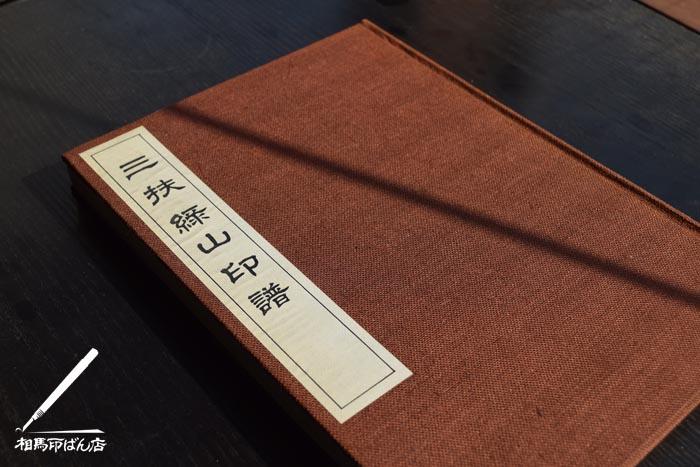 三扶緑山の印譜集