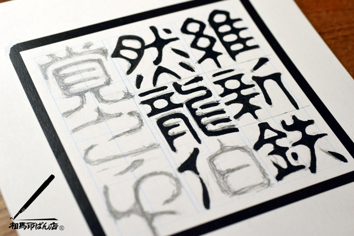 手書きの文字で印を作る