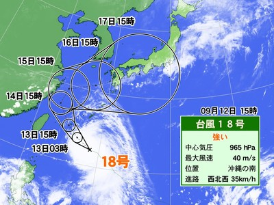 2017年 台風18号の予測進路