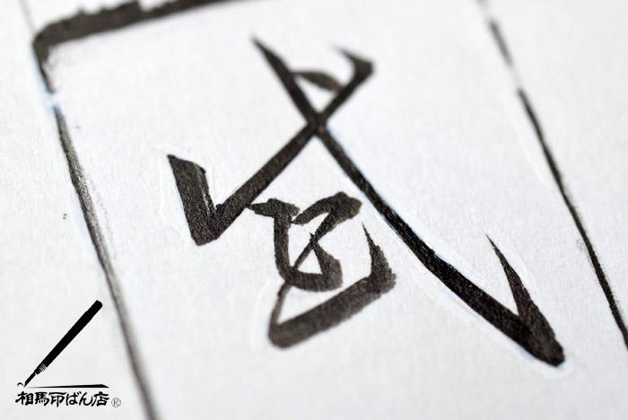1cmほどの文字を草書で書く