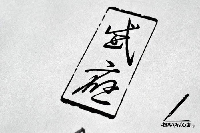 宮崎市、ゴム印の手書き版下