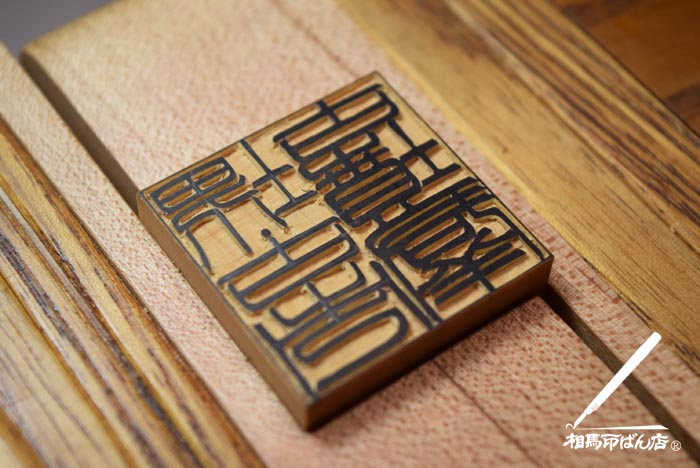 堺・古市古墳群 角印 手彫り