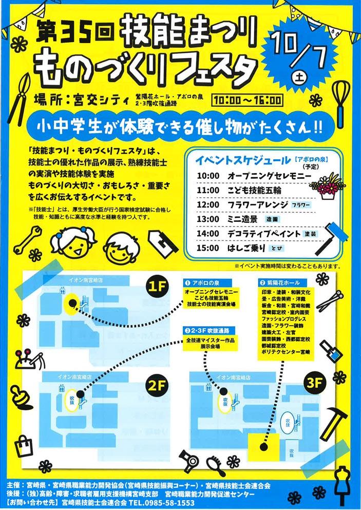 2017年 宮崎市で行う技能まつり