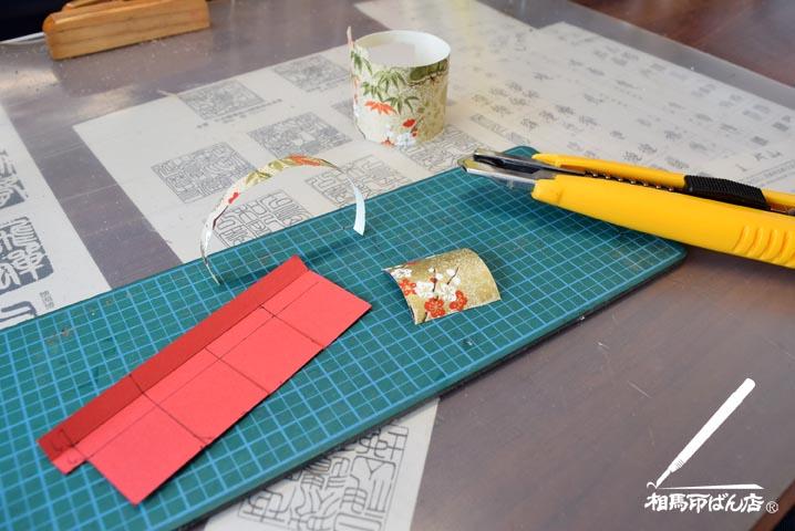宮崎市 印鑑のキャップとなる袴をつくる