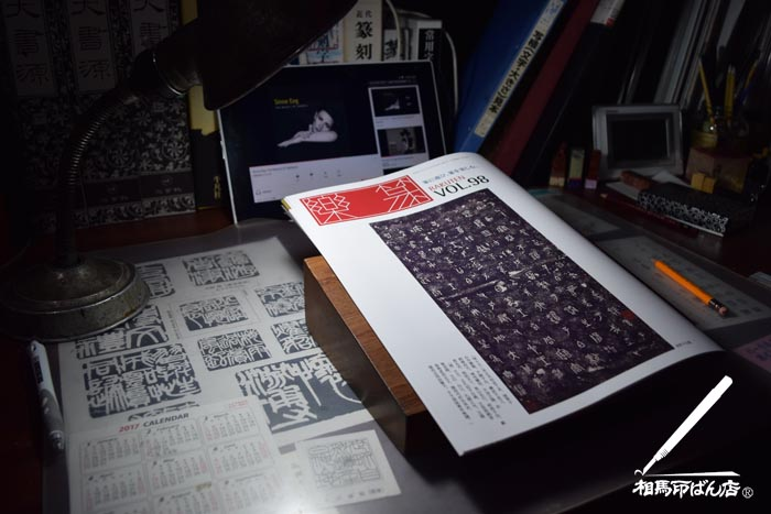 篆刻の雑誌「楽篆」