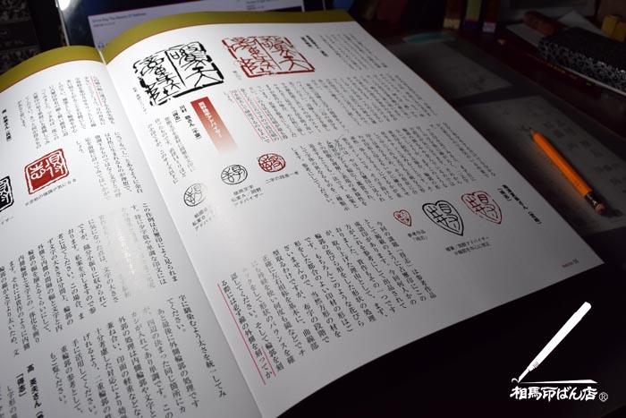 篆刻の教材