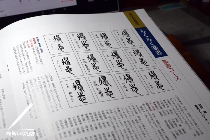 宮崎市の実印、銀行印、認印