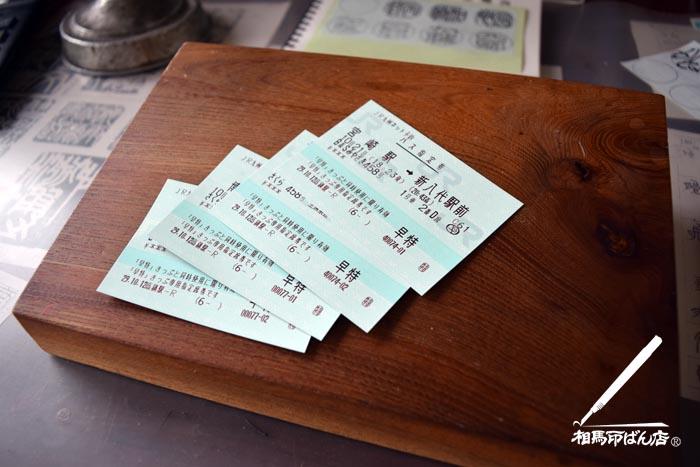B&Sチケット