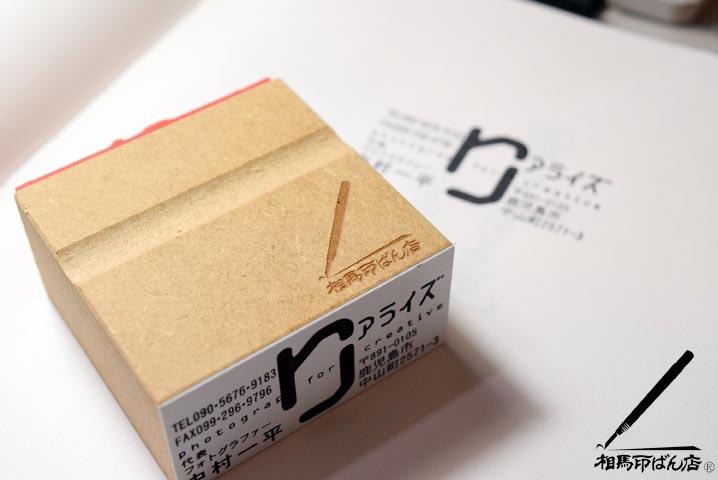 領収書に捺すゴム印