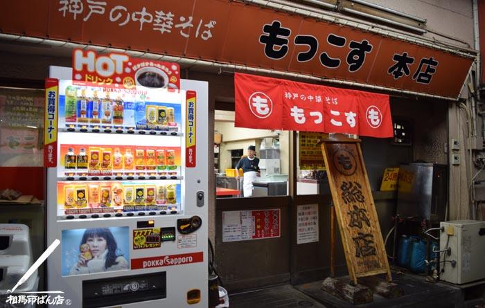 神戸市の中華そば もっこす