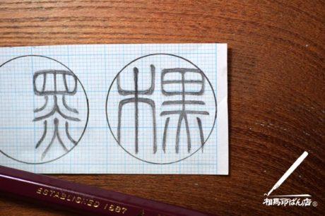 銀行印・認印のデザイン
