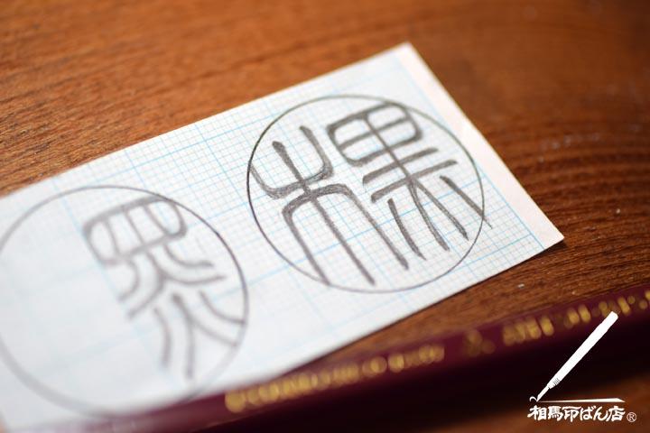 黒木の認印、銀行印、宮崎市