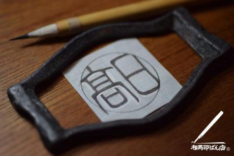 日髙さんの銀行印のデザイン