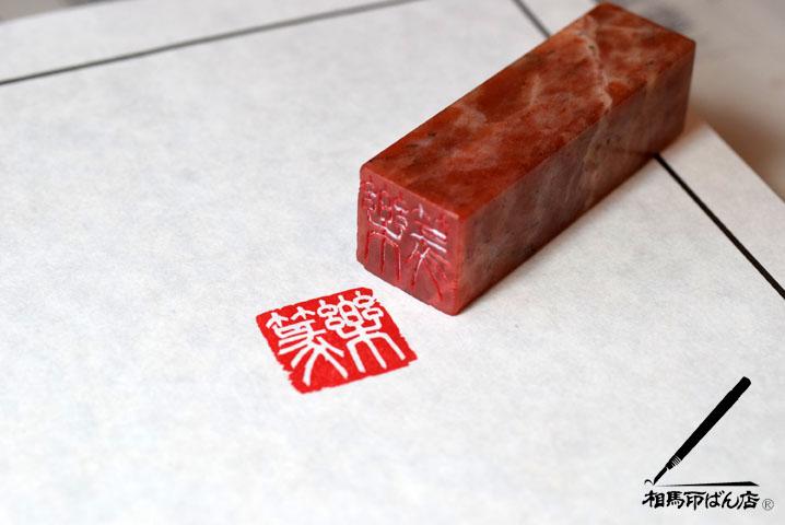 楽篆100号記念 落款印をつくる
