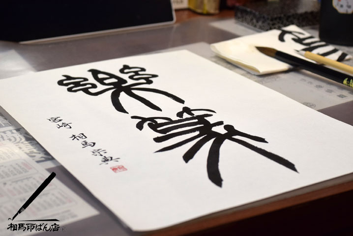 小篆で楽篆と書く