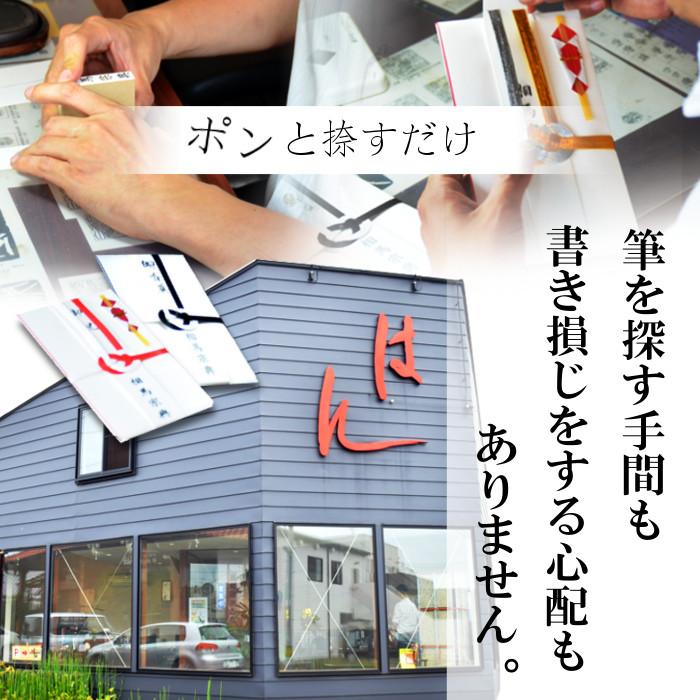 手書きの文字がゴム印で熨斗に捺せる