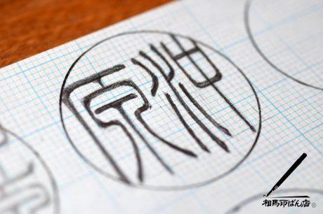沖原の認印、銀行印を小篆で書く。宮崎県宮崎市