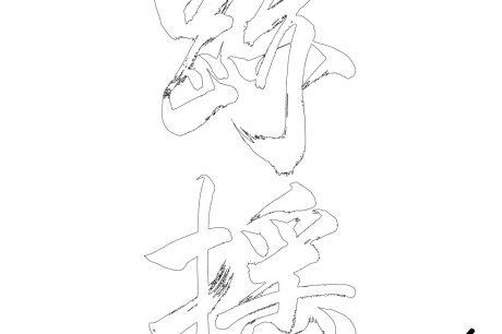 筆文字をアウトライン化。宮崎市印鑑。宮崎県高鍋町印鑑。ロゴ作製。