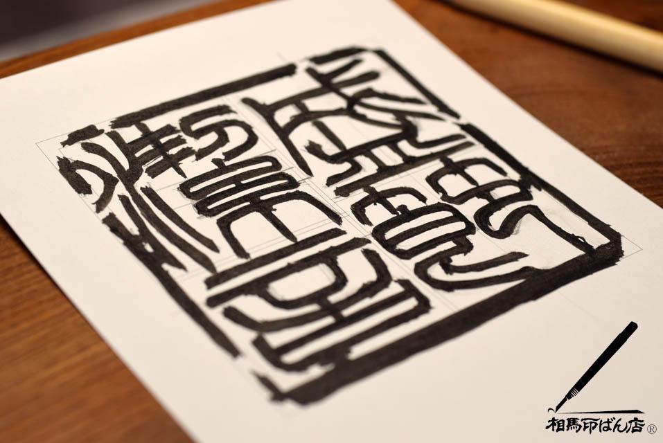 朱文の篆刻の印稿