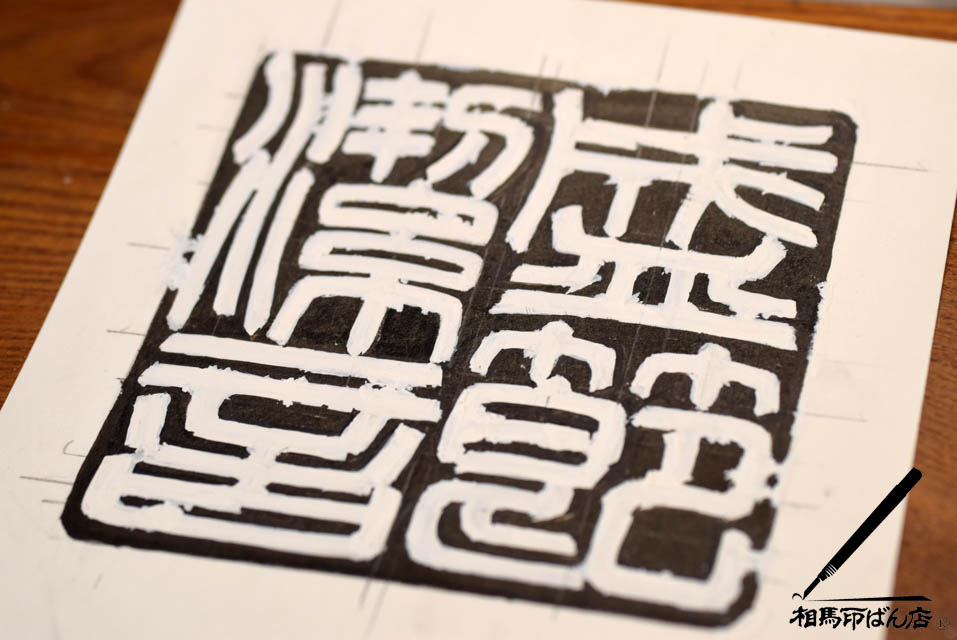 白文の篆刻の印稿