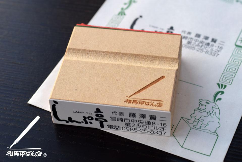 宮崎市にある昭和の雰囲気が残るレストラン らんぷ亭のゴム印