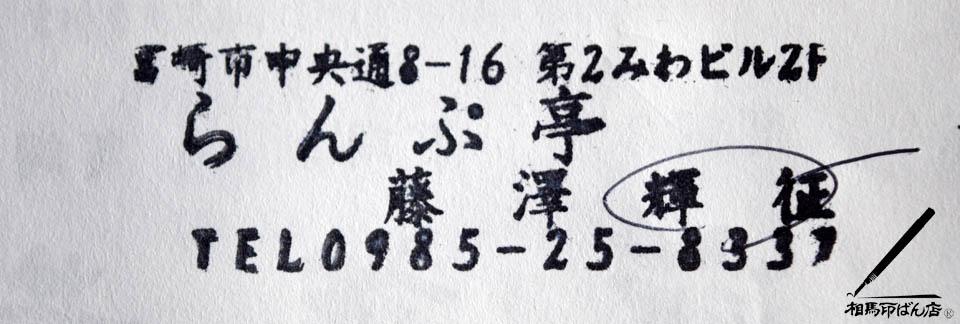 昔ながら楷書体のゴム印