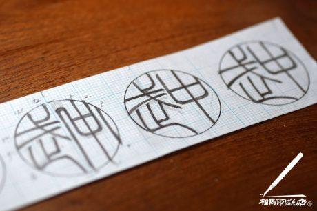 違った形の手書きの印鑑、宮崎市の認印。