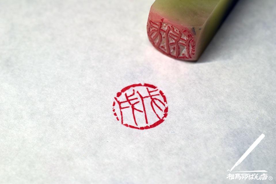 名刺や、ハガキに使えるお洒落な落款印