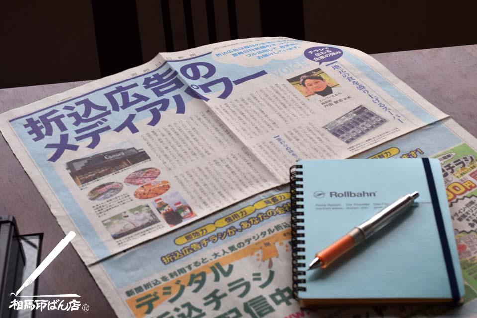 宮日新聞の取材