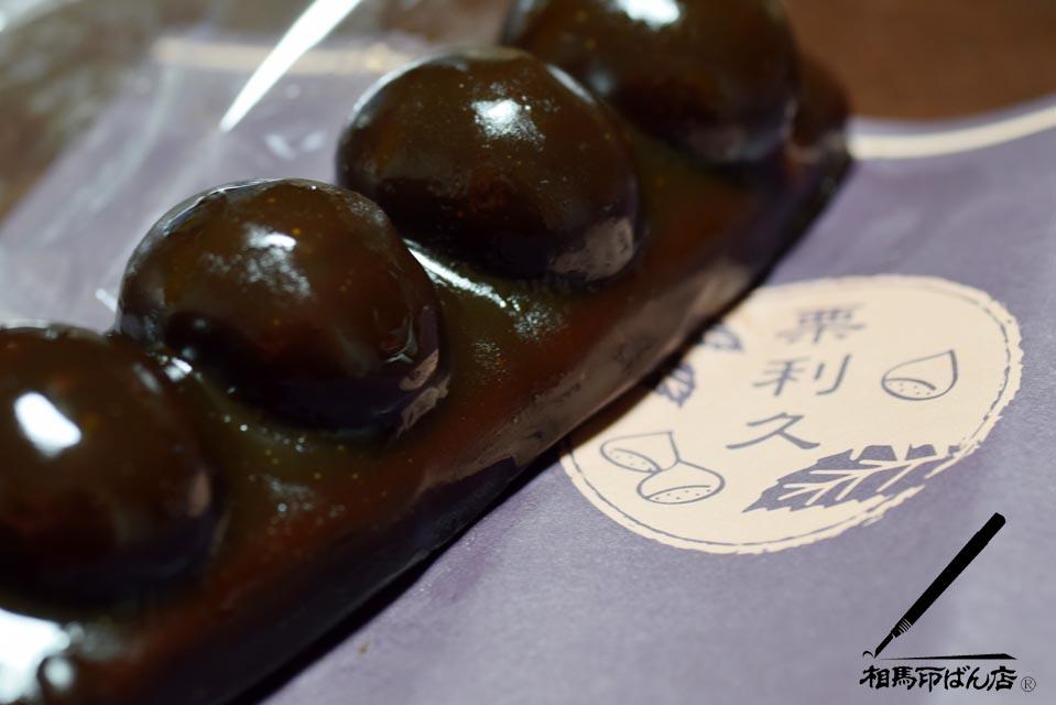 贈り物の栗菓子