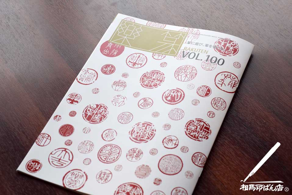 篆刻の雑誌「楽篆」の100号記念紙