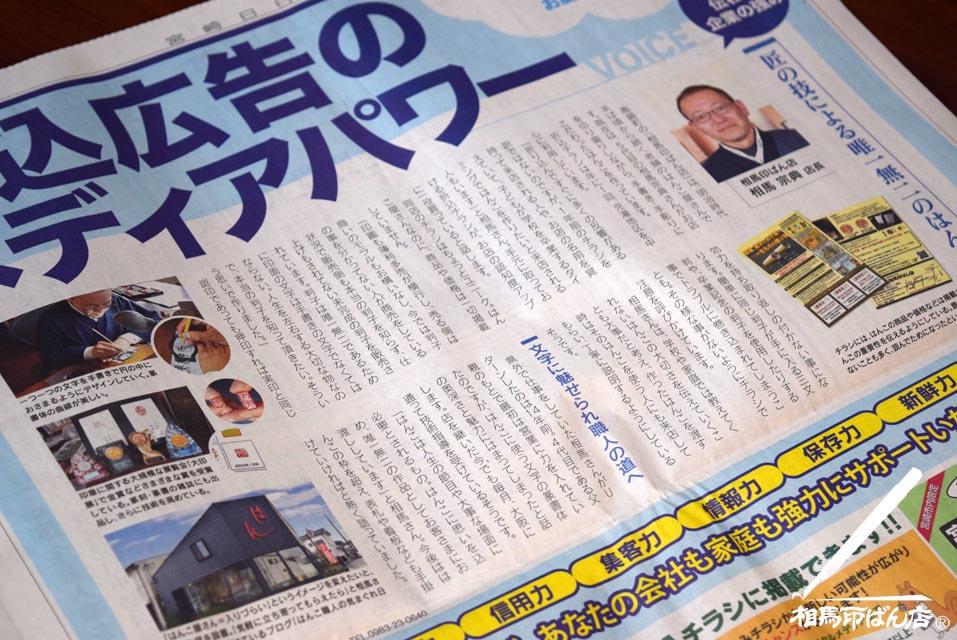 宮日新聞に掲載
