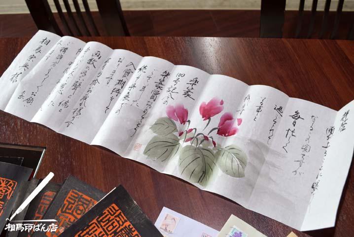 水墨画が描かれた手紙