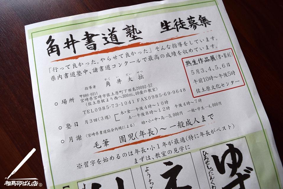 宮崎市のオススメ書道教室