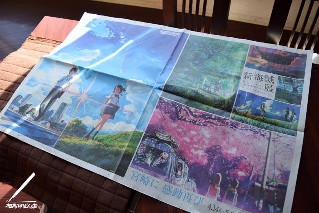 宮崎アートセンターで新海誠展が開催