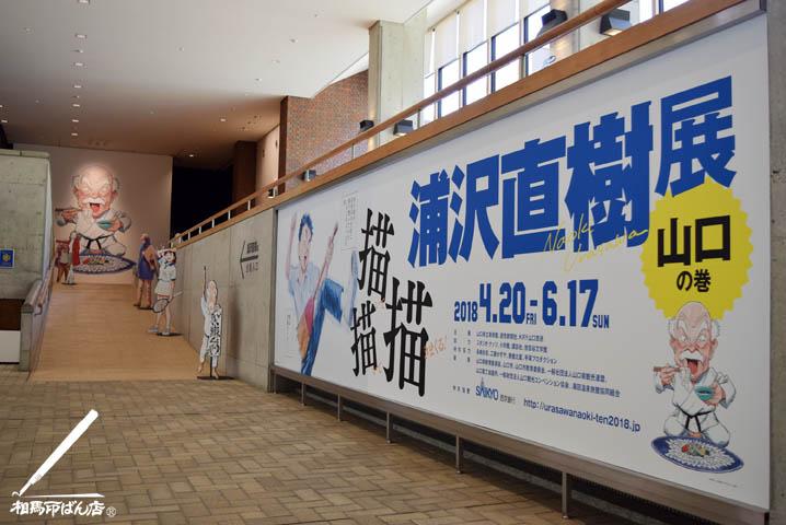 山口県美術館で行われている浦沢直樹展